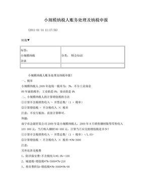 小规模纳税人账务处理及纳税申报.doc