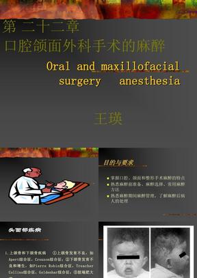 口腔颌面外科手术的麻醉1.ppt