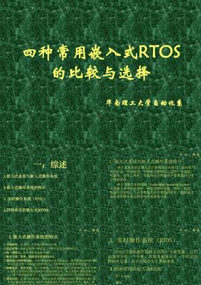 2.四种常用嵌入式RTOS的比较与选择.ppt