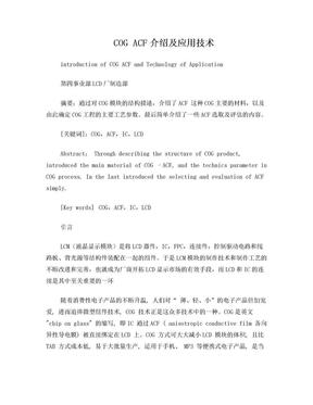 COG ACF介绍及应用技术.doc