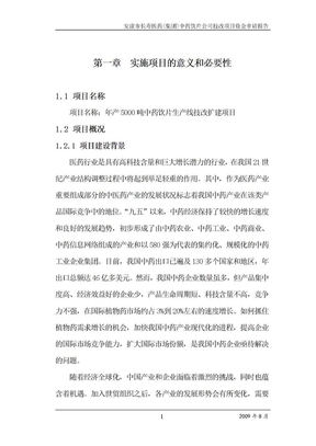 年产5000吨中药饮片生产线技改扩建项目可行性研究报告-安康孔令旗.doc