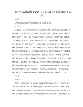 辽宁省瓦房店高级中学2014届高三第二次模拟考试历史试题.doc