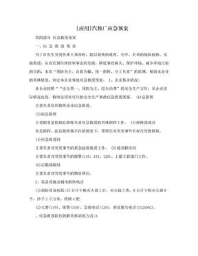[应用]汽修厂应急预案.doc