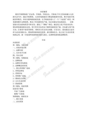 网易新闻客户端策划案.doc
