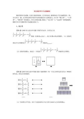 中考数学-探索规律型试题解析.doc