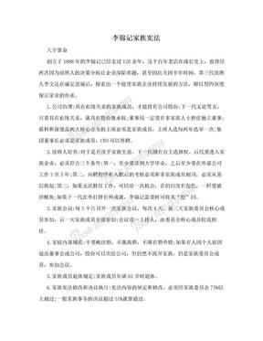 李锦记家族宪法.doc