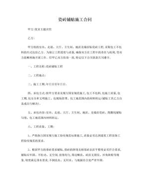瓷砖铺贴施工合同(单包工).doc