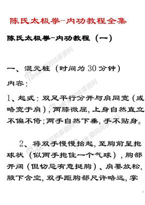 陈氏太极拳-内功教程全集.pdf