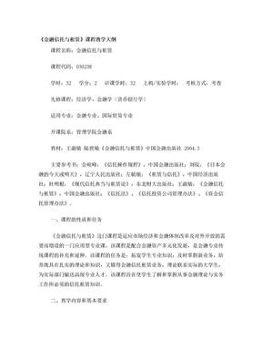 金融信托与租赁课程教学大纲.doc