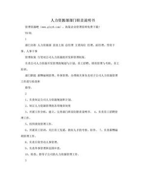 人力资源部部门职责说明书.doc
