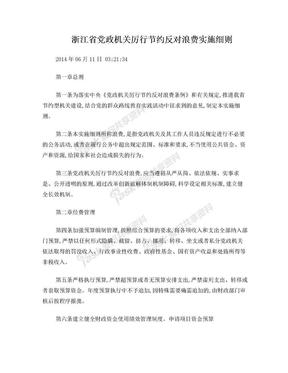 浙江省党政机关厉行节约反对浪费实施细则.doc