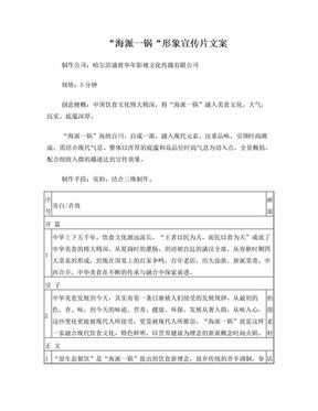 海派一锅宣传片文案.doc