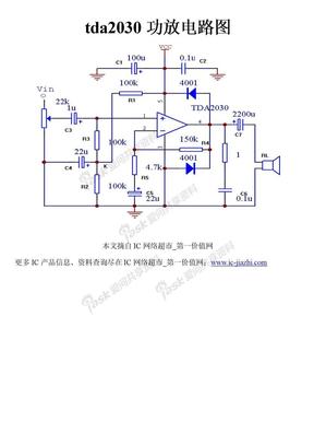 tda2030功放电路图.doc