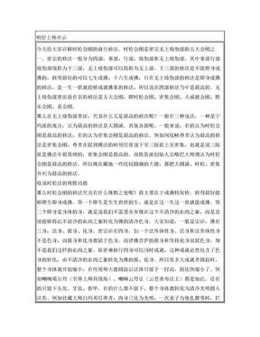 略说时轮金刚法的修学次第与殊胜功德.doc