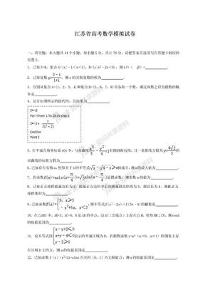 2019年最新江苏省高考数学模拟试卷及答案解析.doc