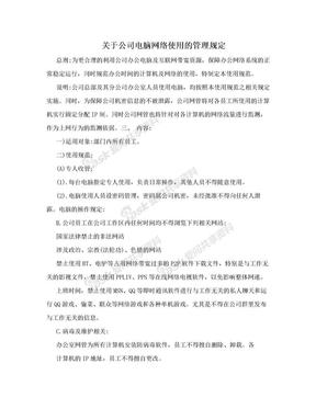 关于公司电脑网络使用的管理规定.doc