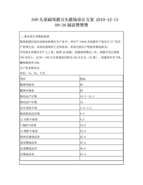 500头基础母猪万头猪场设计方案.doc