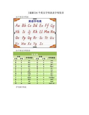 [最新]26个英文字母表及字母发音.doc