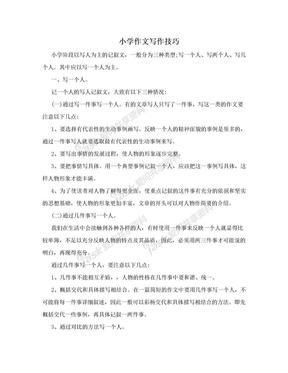 小学作文写作技巧.doc