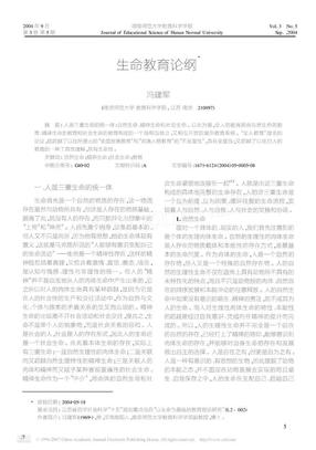 生命教育论纲.pdf