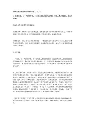 2010安徽公务员面试真题及答案.doc