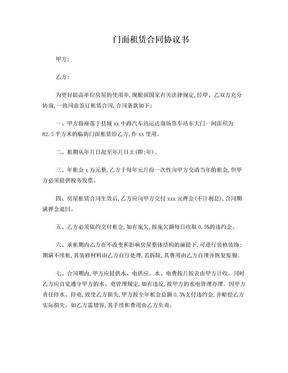 门面租赁合同协议书.doc