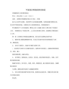 平面设计师岗位职责协议.doc