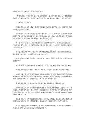 2011年初级会计职称考试经济法基础考点提示.doc