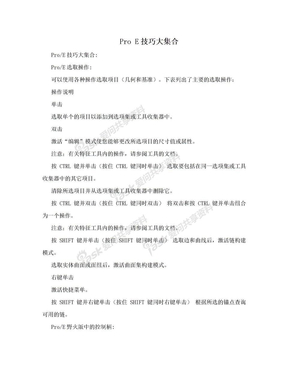Pro E技巧大集合.doc