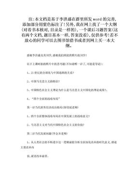 中国马克思主义与当代思考题总结.doc