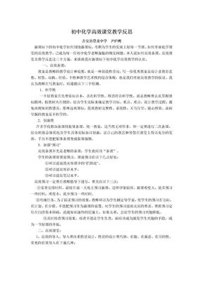 初中化学高效课堂教学反思.doc