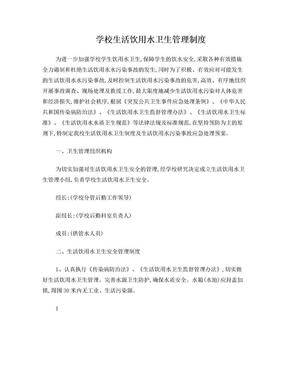 学校生活饮用水卫生管理制度.doc