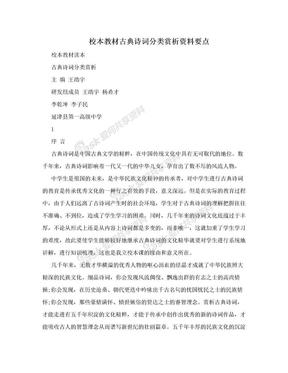 校本教材古典诗词分类赏析资料要点.doc