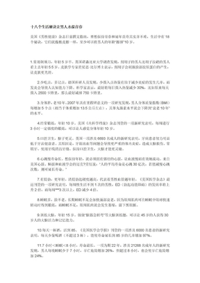 十八个生活秘诀让男人永葆青春.doc