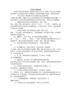 中药饮片调剂制度.doc