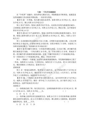 六年级奥数_牛吃草问题趣谈_教师讲义.doc