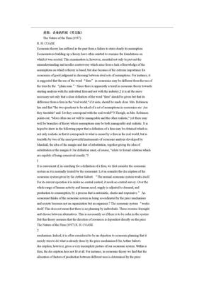 科斯:企业的性质(英文版).doc