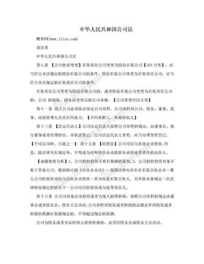 中华人民共和国公司法.doc
