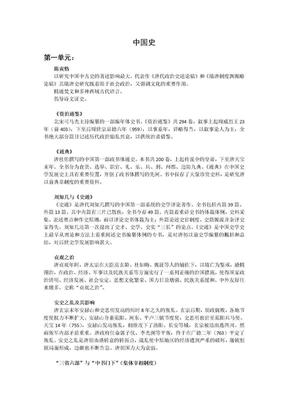 中国古代史.doc