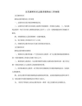 文艺新村社区志愿者联络站工作制度.doc