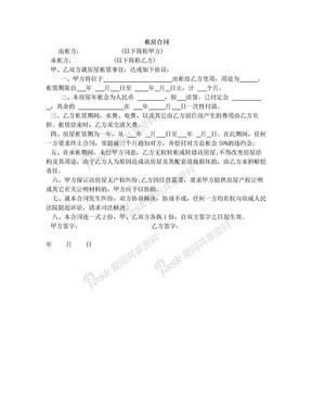 简单个人租房合同模板(1页A4纸).doc
