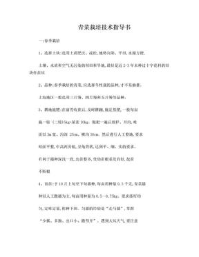 青菜栽培技术指导.doc
