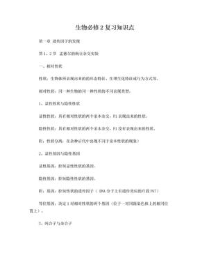 高中生物必修二知识点总结(最全版).doc