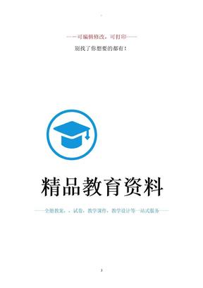 最新部编版三年级上册语文各单元教材分析.docx