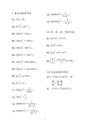 高等数学求导公式打印版.doc