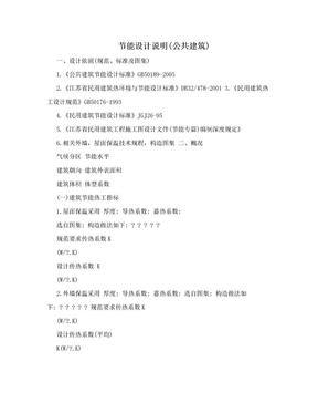 节能设计说明(公共建筑).doc