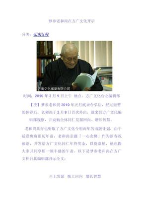 梦参老和尚在方广文化开示.doc
