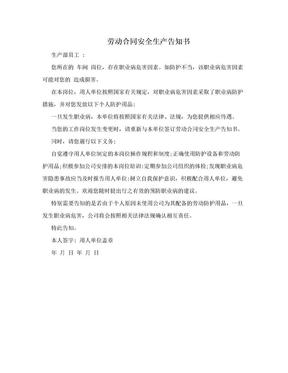 劳动合同安全生产告知书.doc