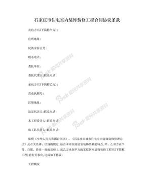 石家庄市住宅室内装饰装修工程合同协议条款.doc