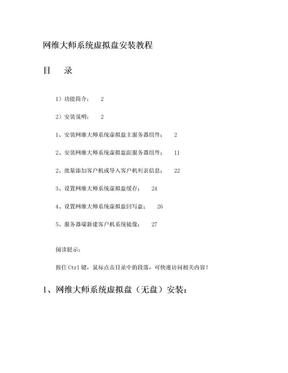 4、网维大师系统虚拟盘安装教程.doc